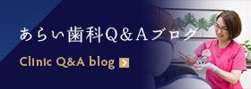 Q&Aブログ