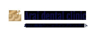 あらい歯科クリニックインプラントサイト